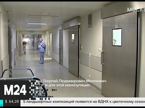 Родители пациентов онкоцентра имени Блохина устроили флешмоб против увольнения врачей - Москва 24