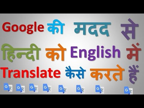 How to Translate English to Hindi ( English ka Hindi me Anuvad Kaise Karte H