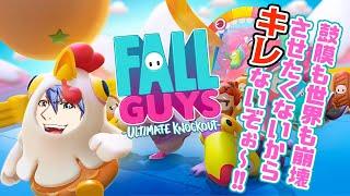【Fall Guys】1位取っても取らなくてもうるさい奴!!!!!!!!!!!!【VTuber/青道アカト】