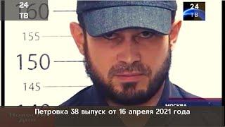 Петровка 38 выпуск от 16  апреля  2021 года