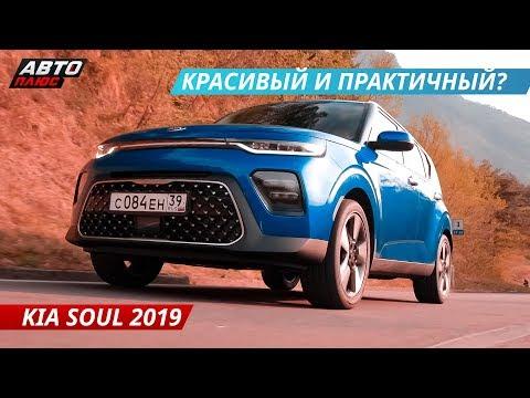 Самый продвинутый в сегменте? Новый Kia Soul 2019 | Наши тесты