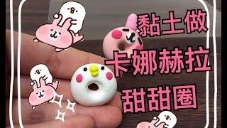 黏土教學ㄧ迷你卡娜赫拉甜甜圈 kanahei donut