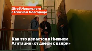Агитация «от двери к двери» в Нижнем Новгороде