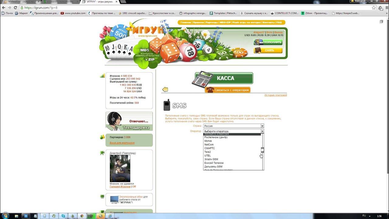 Казино онлайн на деньги с смс пополнением Казино вулкан Олинск загрузить