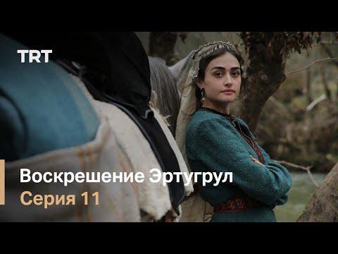 Воскрешение Эртугрул Сезон 1 Серия 11
