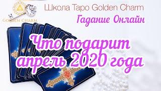 ЧТО ПОДАРИТ АПРЕЛЬ 2020 ГОДА? ОНЛАЙН ГАДАНИЕ/ Школа Таро Golden Charm