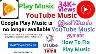 Google Play Music No Longer Available | How To Fix | Tamil