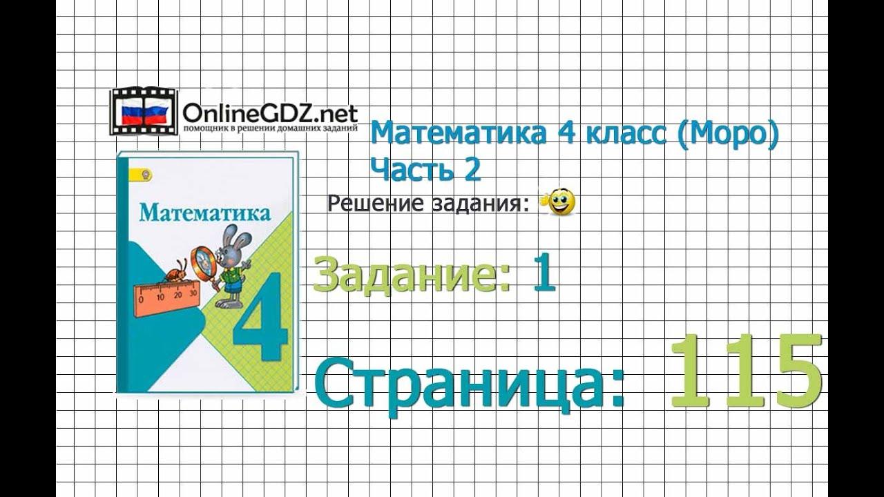 Русский язык 4 класс 115задание