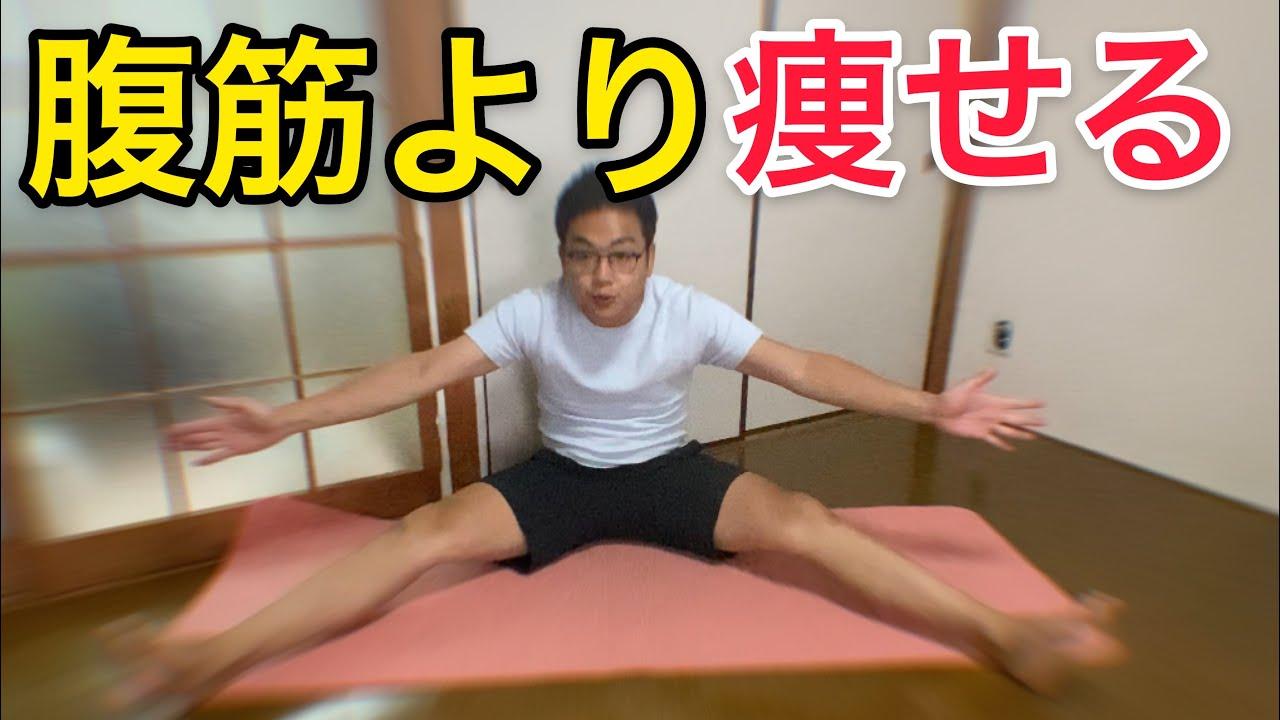 【コレできないとヤバイ!!】お腹周りの腰肉と太もも痩せない原因が判明