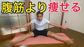 【ストレッチダイエット】太もも痩せ股関節ストレッチ【脚やせストレッチで太もも細くする方法】