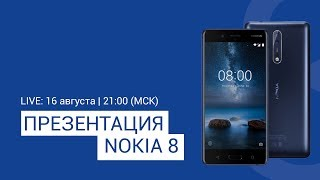 Прямая трансляция презентации Nokia 8 на русском языке + КОНКУРС