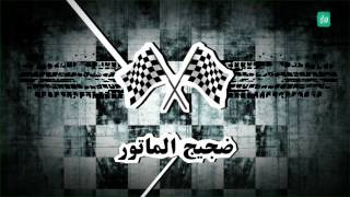 طب غير - الحلقة الثالثة - سيارة بيجو