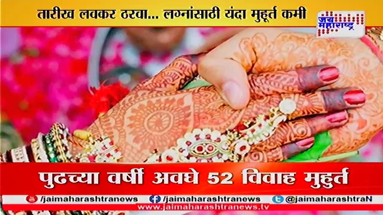No more date for marriage in next year after Tulsi Vivah
