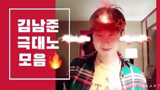 [방탄소년단/RM]방탄의 유일한 이성 김남준이 극대노하면 일어나는 일🤯😡