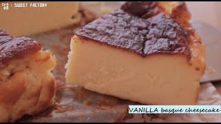 바닐라 씨가 콕콕!! 바닐라 바스크 치즈케이크 만들기 …