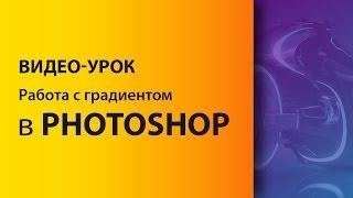Как работать с градиентом в фотошопе для веб дизайнера(Уроки фотошопа для начинающих: «Как работать с градиентом в Photoshop для веб дизайнера» В этом видео я покажу..., 2017-01-08T10:41:10.000Z)