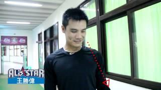 2014中華職棒明星對抗賽催票影片_王勝偉