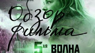 ОБЗОР фильма Пятая Волна