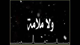 يامسافر طال فرقاك/ تصميم شاشة سوداء مع موجة صوتية ومؤثرات بدون حقوق