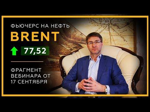 Прогноз фьючерса на нефть BRENT. Long от 77,52. Фрагмент вебинара Сергея Змеева от 17 сентября!