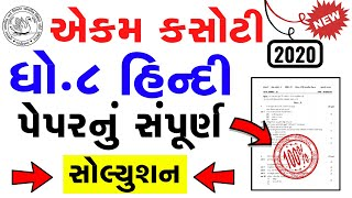 Download lagu Std 8 Hindi Ekam Kasoti Solution 2021,samayik mulyankan kasoti January 2021,Dhoran 8 હિન્દી પેપર