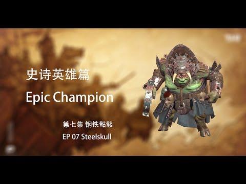 【Steelskull】【史诗英雄】【钢铁骷髅】【EPIC Champion】【RAID Shadow Legends】【突袭暗影传说】【突袭暗影】【暗影传说】【第七集】【EP 07】
