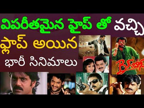 ఫాన్స్ ని తీవ్రంగా నిరాశపరిచిన భారీ సినిమాలు || Most Hyped Telugu Movies || Skydream Tv ||