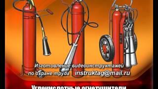 Углекислотные огнетушители (Демо) - Охрана труда(Полную демонстрационную версию данного видеоинструктажа по охране труда вы можете найти здесь: http://youtu.be/fmyv..., 2012-04-04T10:10:34.000Z)