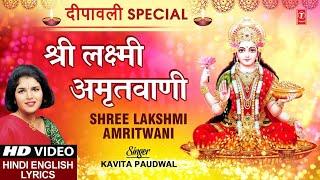 दीपावली Special !!! श्री लक्ष्मी अमृतवाणी श्री Shree Lakshmi Amritwani with Lyrics I KAVITA PAUDWAL