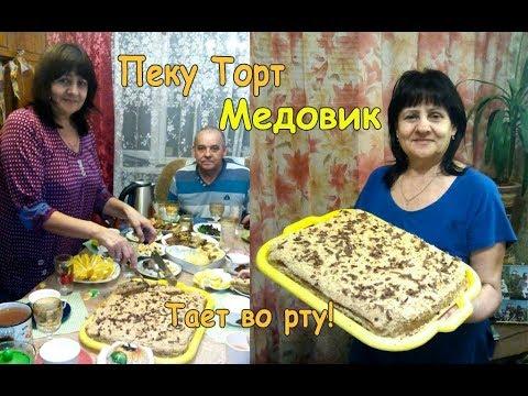 Торт МЕДОВИК (Рыжик) | Быстрый Экономный Рецепт Медовика ...