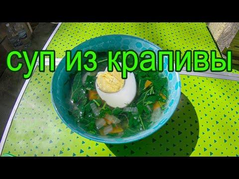Готовим суп из крапивы на мангале. Зеленый борщ.