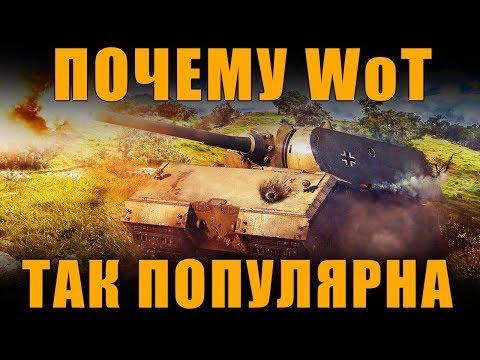 ПОЧЕМУ WoT ТАК ПОПУЛЯРНА? И ПОЧЕМУ ЭТО НЕ ВЕЧНО... [ World of Tanks ]