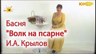 """Наталья Толстая -  Басня """"Волк на псарне""""// И.А. Крылов"""