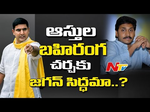YCP Comments on Nara Lokesh Announcement of his Family Assets || Live Show || Full Video || NTV