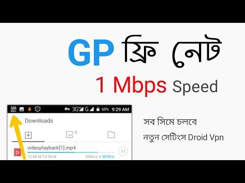 Gp Free Internet 2018 • 1Mbps Speed Droid Vpn Setting | জিপি ফ্রি নেট