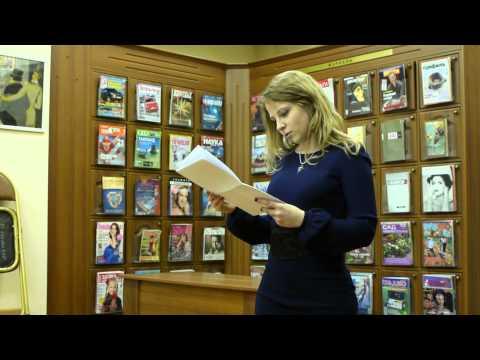 Светлана Хромова, часть 2, библиотека им. Добролюбова