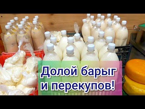 Сбыт молочной продукции.Куда,кому,почём!?