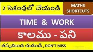 Download TIME & WORK shortcuts in telugu || solve in 2 seconds Mp3 and Videos