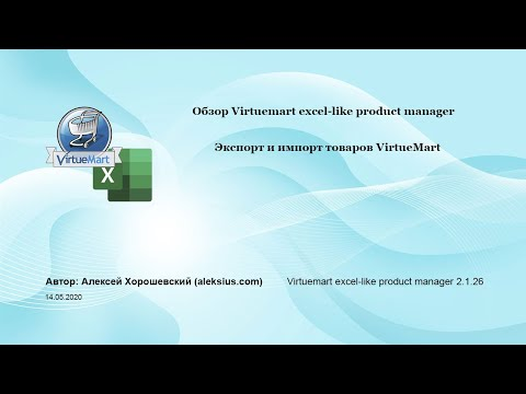 Обзор Virtuemart excel-like product manager