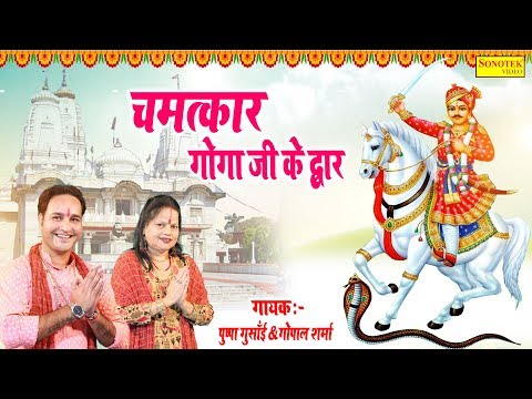 चमत्कार-गोगा-जी-के-द्वार-|-chamatkar-goga-ji-ke-dwar-|-gopal-sharma,phuspa-|-goga-ji-ke-bhajan-|