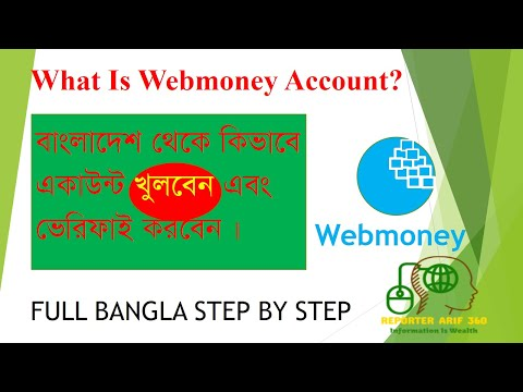 What Is Webmoney Account? How To Create Webmoney Account In 2020 Bangla?