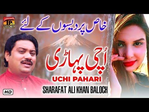 Uchi Pahari | Sharafat Ali Khan Baloch | Latest Punjabi And Saraiki Song | Thar Production