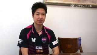 クリオがついに日本卓球界のエース、水谷 隼 選手にインタビューを敢行...