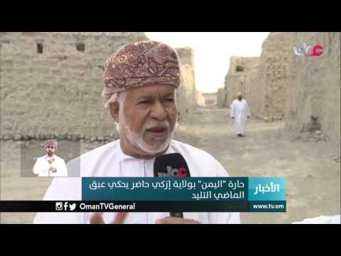 فيديو: حارة اليمن.. سوق تباع فيه القلوب بلا ثمن