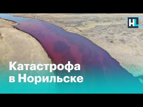 «Норильск сам по себе — экологическая катастрофа»