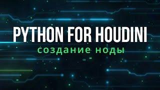 Python For Houdini. HOM. Создание ноды