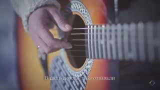 Оксана Ильюп - Гитара кыллары (клип!!!)
