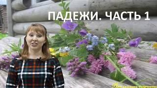 Падежи удмуртского языка часть 1 - видео урок