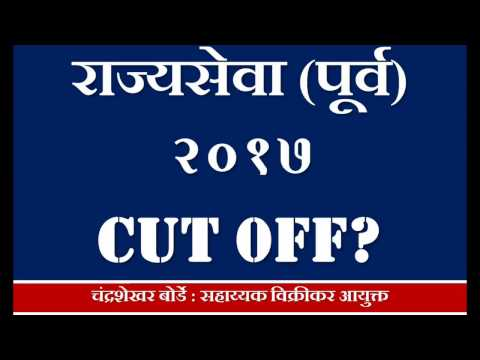 Cut off & Analysis of MPSC State services 2017  exam राज्यसे