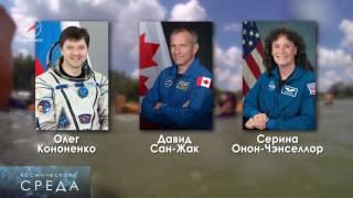 Космическая среда №158 на 28 июня 2017
